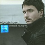 Electric Touch Lyrics Sergey Lazarev