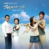 Lets Go to the Beach Lyrics Edward Chun