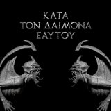 Kata Ton Daimona Eaytoy Lyrics Rotting Christ