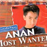 Most Wanted Lyrics Anan Anwar