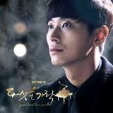 Five Fingers OST Lyrics Position