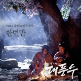 The Great Seer OST Part 3 Lyrics Kyu Hyun