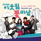 Flower Boy Next Door OST Lyrics Romantic Punch