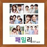 Shut Up Family OST Lyrics Sunbee