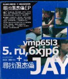 Hidden Track Lyrics Jay Chou