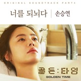 [EP] Golden Time Part.4 (MBC Drama EO) Lyrics (Golden Time OST) Yisun