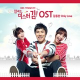 Cheer Up, Mr Kim! OST Lyrics Kim Dong Wan Feat. VA