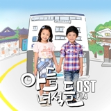 Rascal Sons OST Lyrics Jang Hye Jin