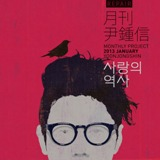 Love of history Lyrics Yoon Jong Shin